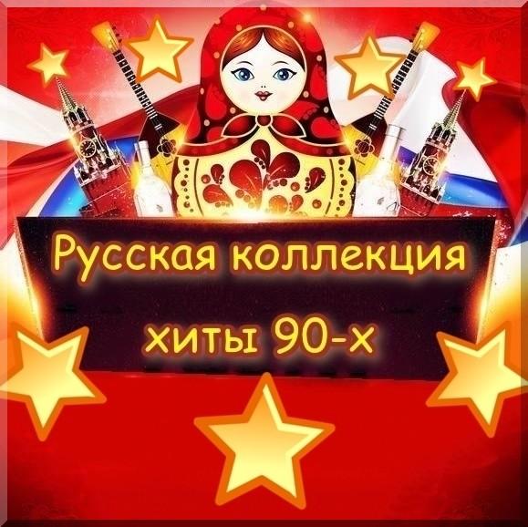 Русская коллекция